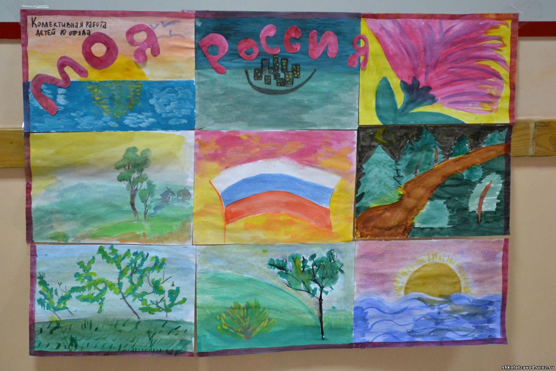 Конкурсы рисунок моя россия